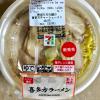 セブンイレブンの『熟成ちぢれ麺の喜多方チャーシューメン』